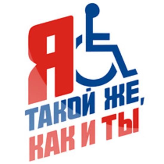 знакомство для инвалидов фото номера