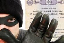В Оренбурге мошенники похитили деньги 11 обналиченных сертификатов на материнский капитал - более 3 миллионов рублей.