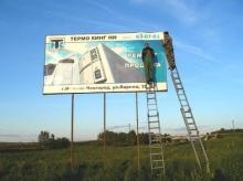 """...совещании в мэрии, городскоеруководство  """"проехалось """" по рекламным агентствам, которые торгуют билбордами."""