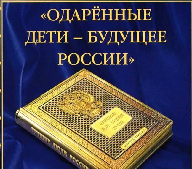 Первая школа города Муравленко включена в энциклопедию Одарённые дети