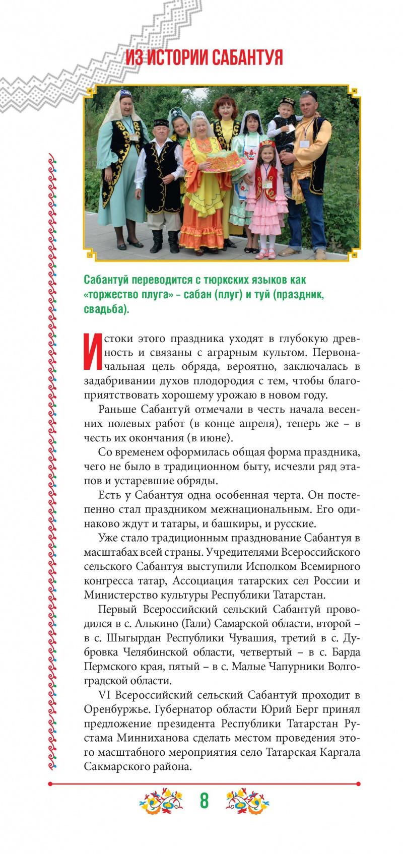 Сценарий на год на татарском языке